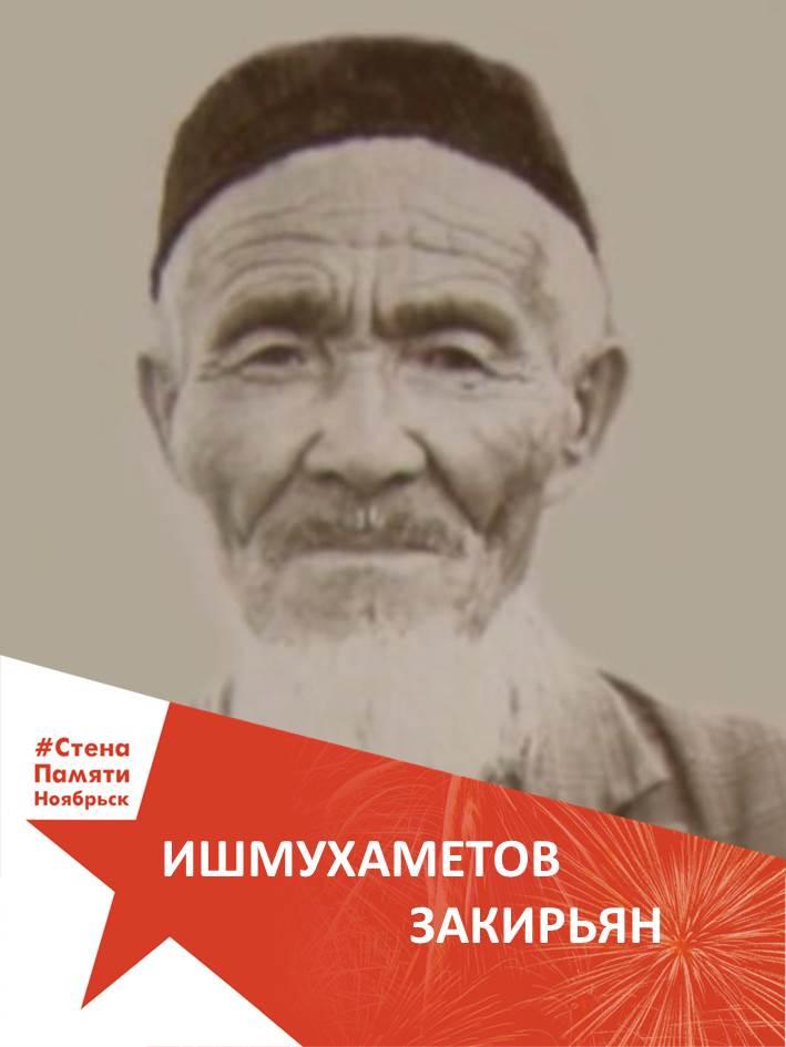 Ишмухаметов Закирьян
