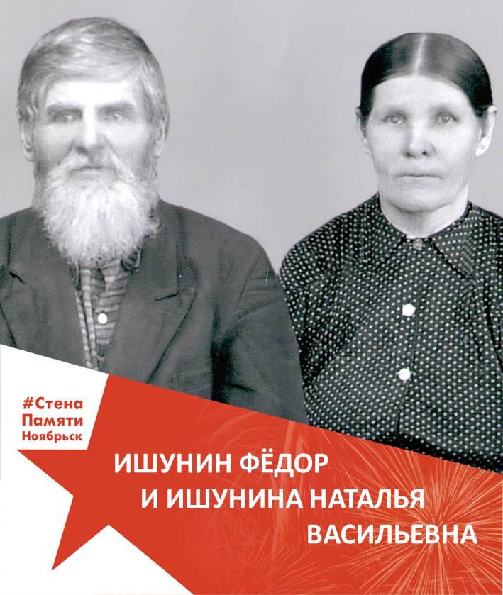 Ишунины Фёдор и Наталья