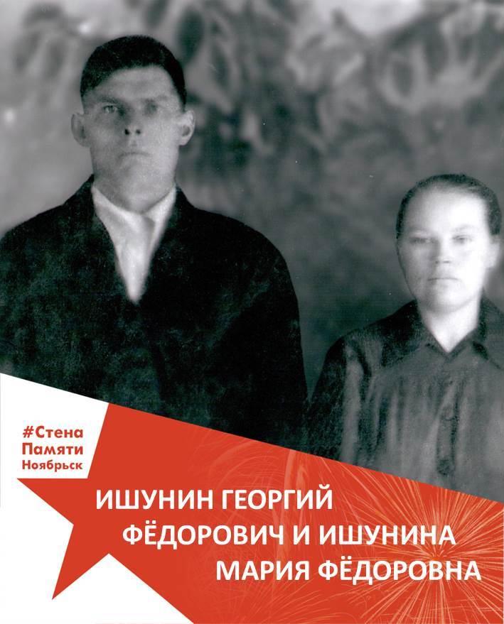 Ишунины Георгий Фёдорович и Мария Фёдоровна