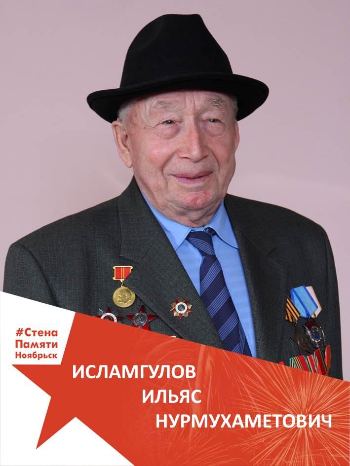 Исламгулов Ильяс Нурмухаметович