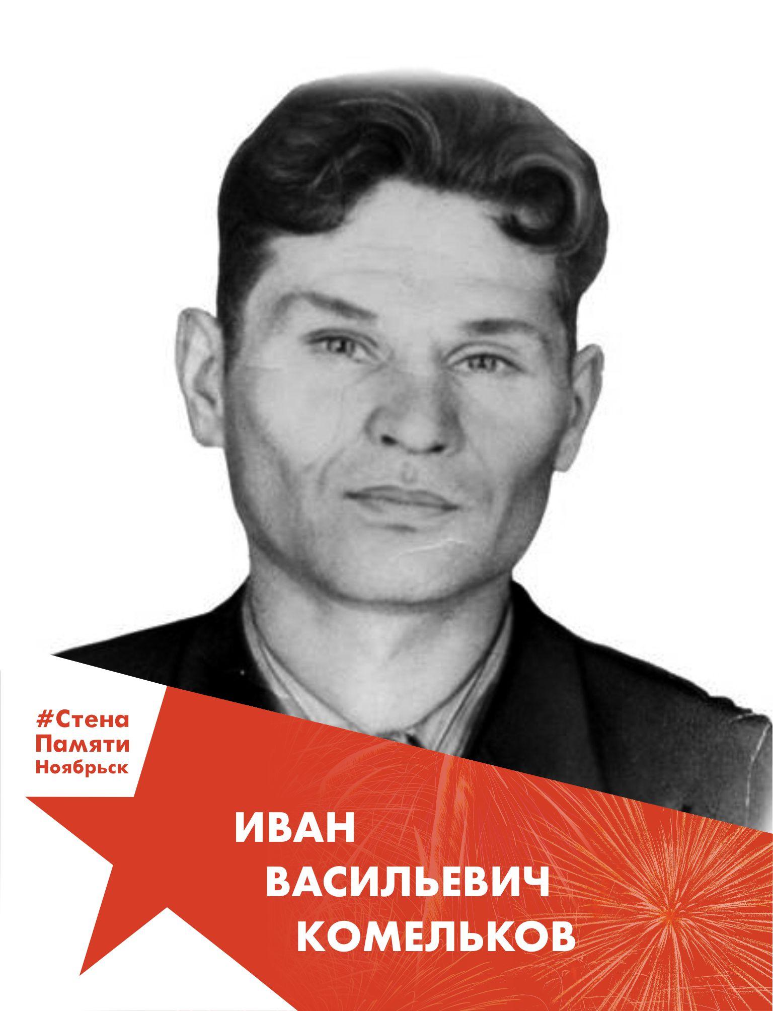 Иван Васильевич Комельков