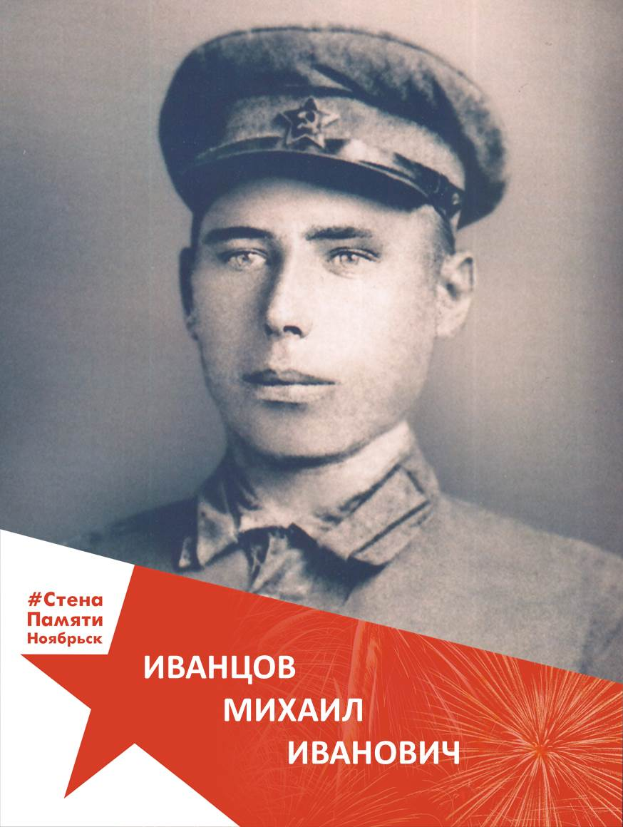 Иванцов Михаил Иванович