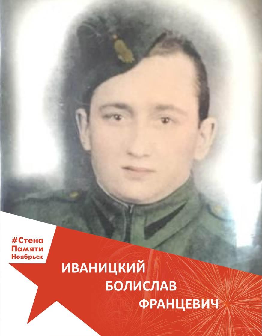 Иваницкий Болислав Францевич