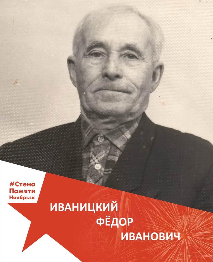 Иваницкий Фёдор Иванович