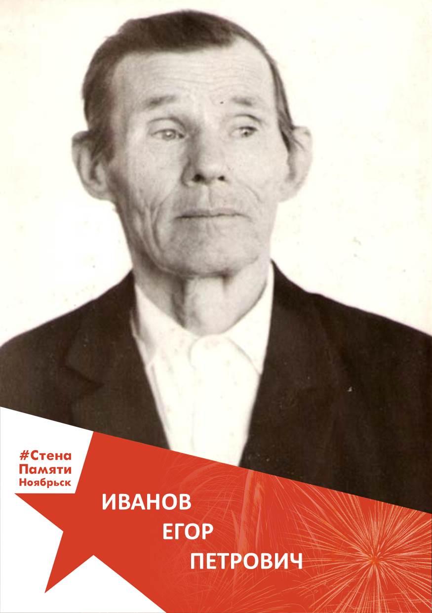 Иванов Егор Петрович