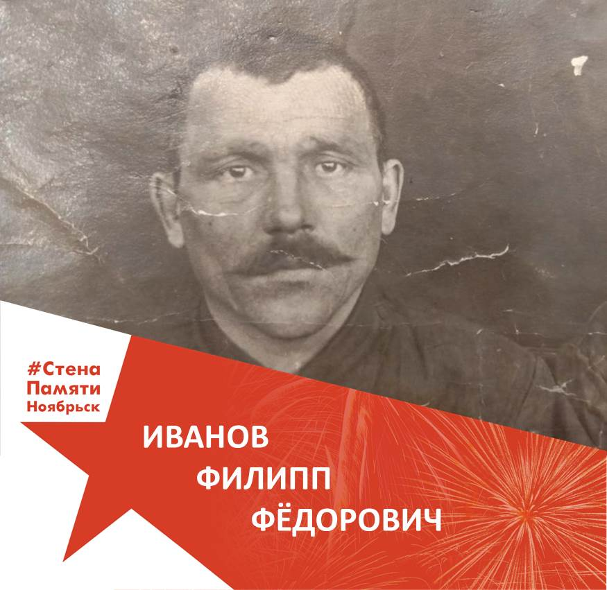 Иванов Филипп Фёдорович