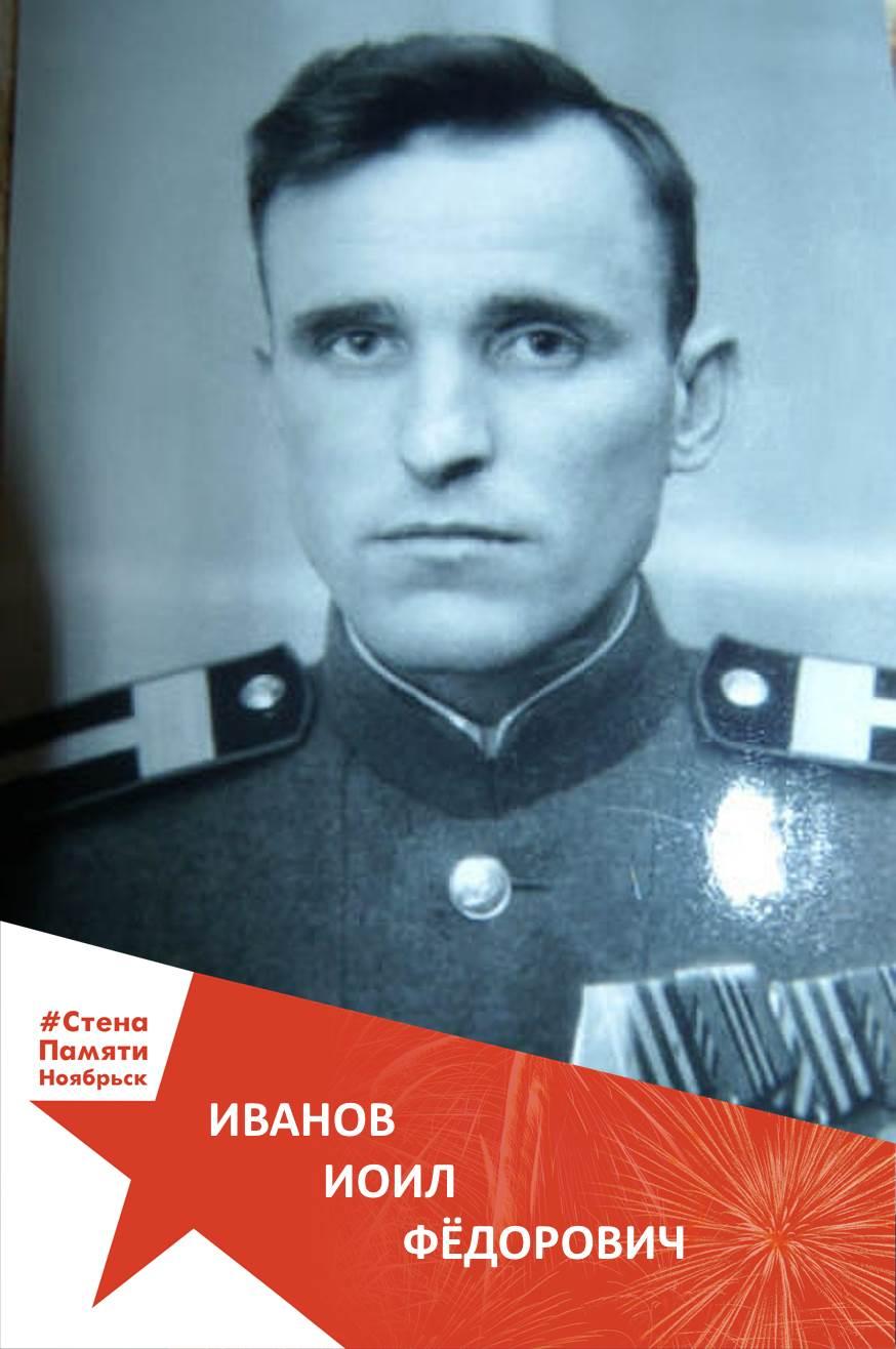 Иванов Иоил Фёдорович