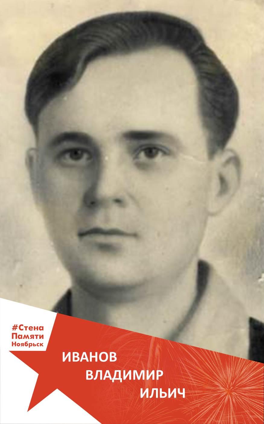 Иванов Владимир Ильич