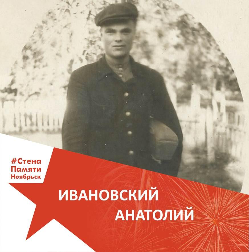 Ивановский Анатолий