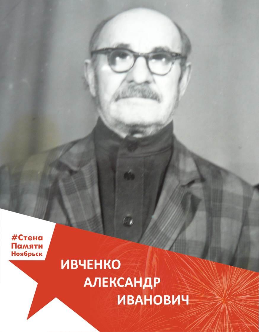 Ивченко Александр Иванович