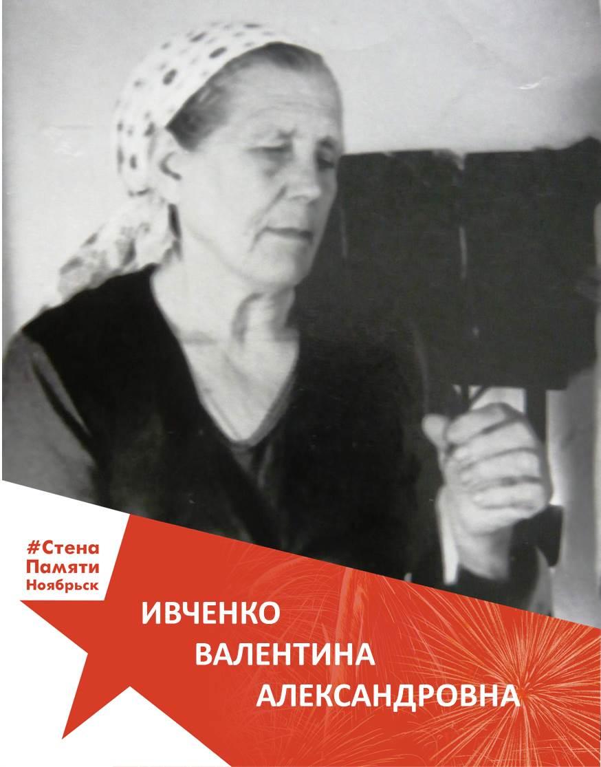 Ивченко Валентина Александровна