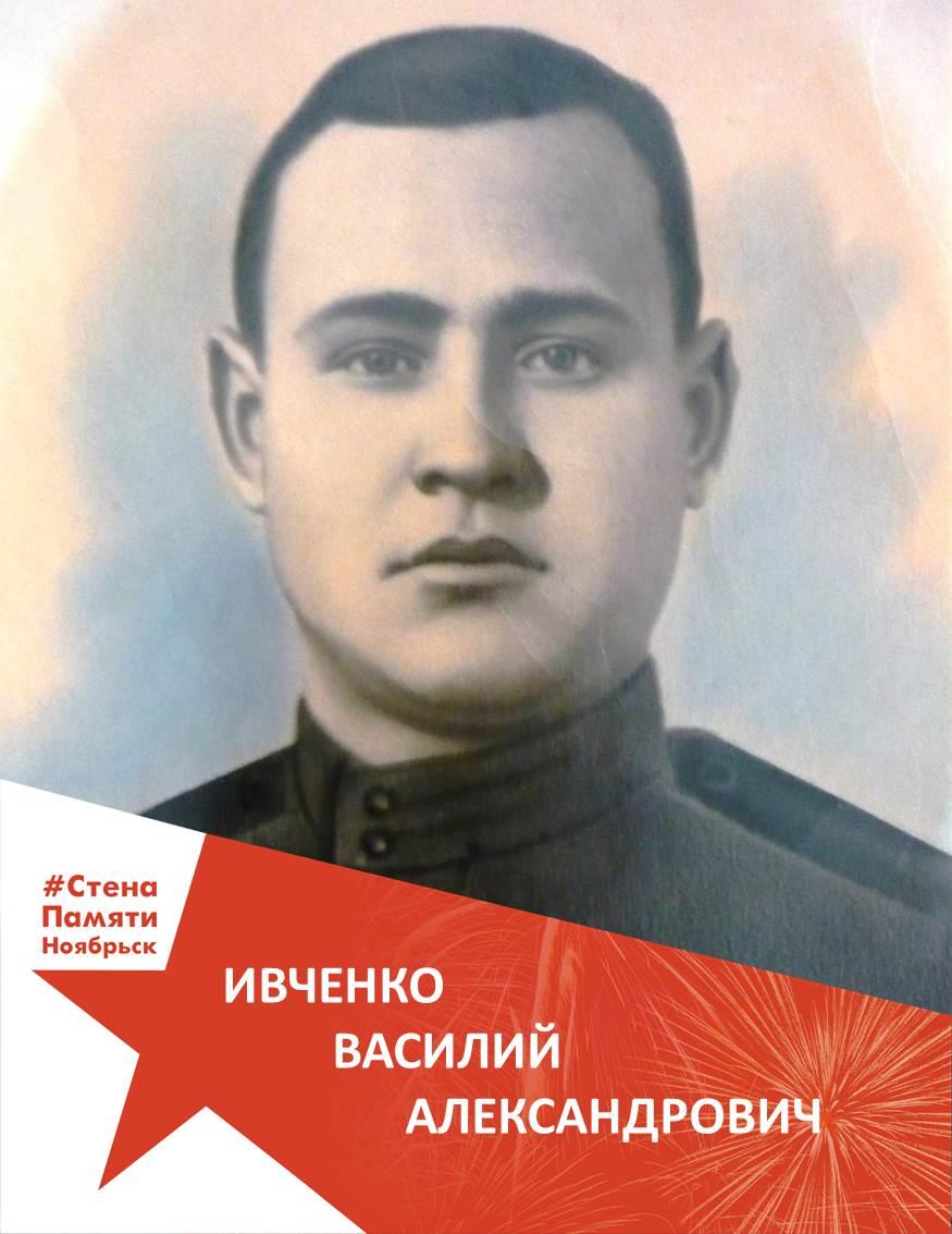 Ивченко Василий Александрович