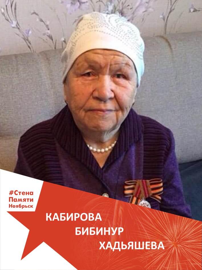 Кабирова Бибинур Хадьяшева