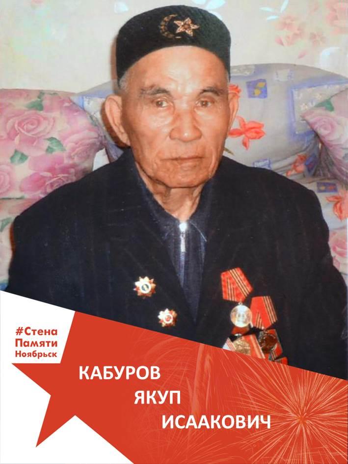 Кабуров Якуп Исаакович