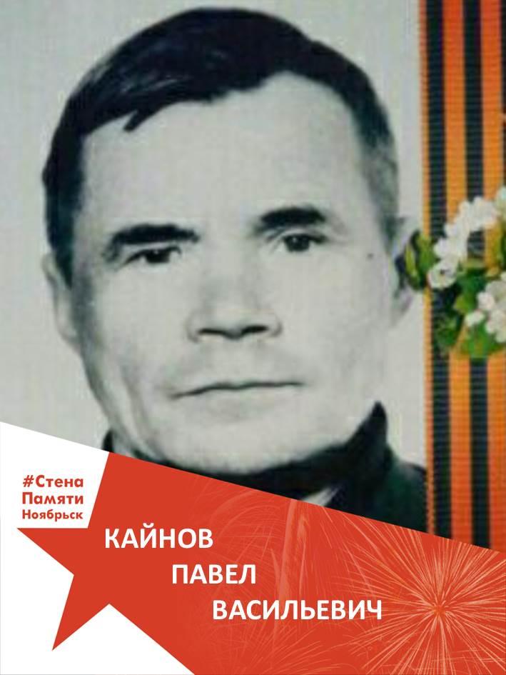 Кайнов Павел Васильевич