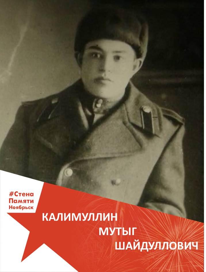 Калимуллин Мутыг Шайдуллович