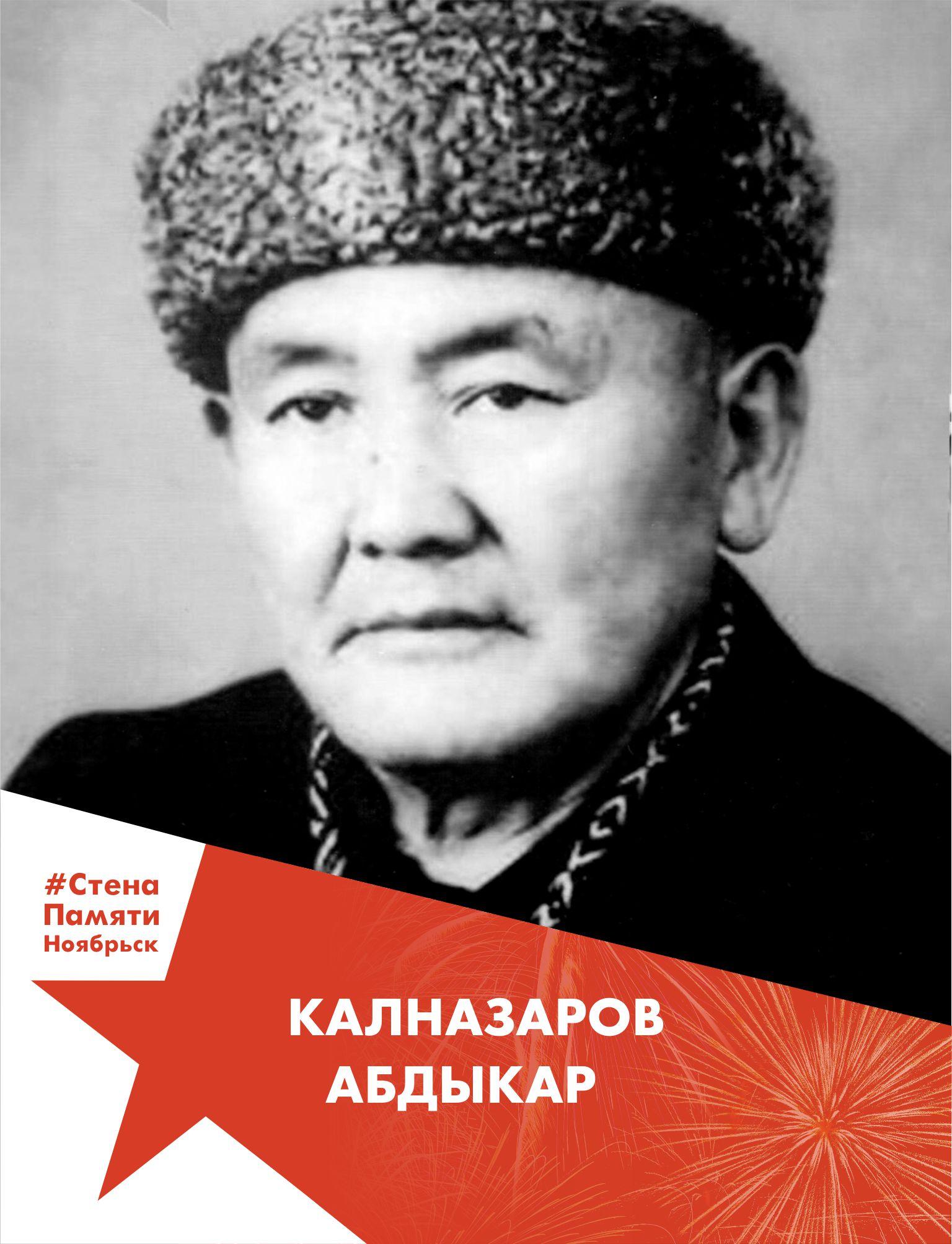 Калназаров Абдыкар