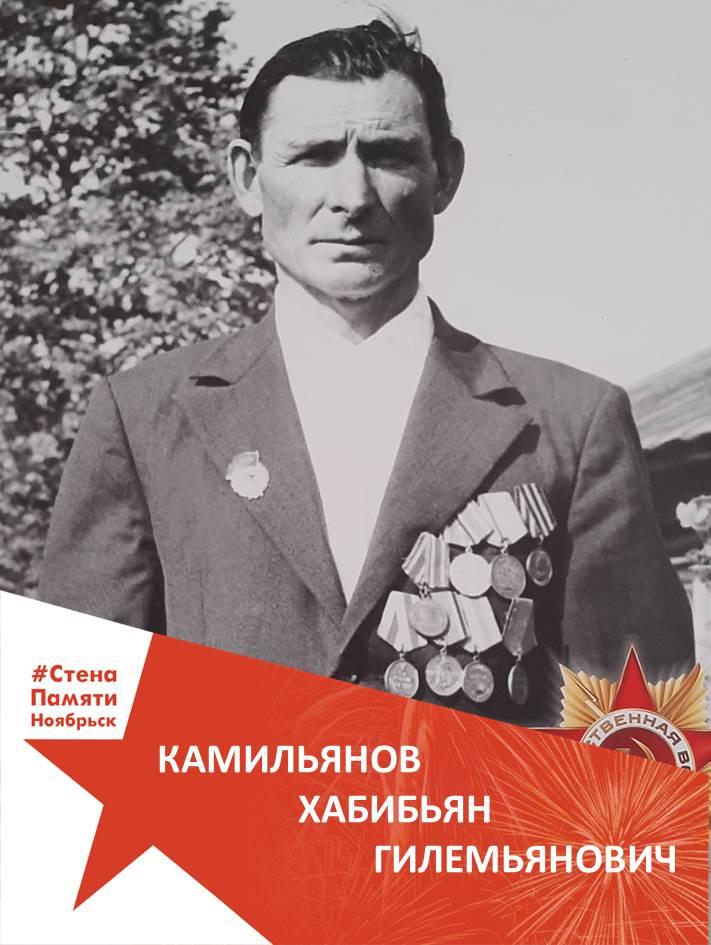 Камильянов Хабибьян Гилемьянович