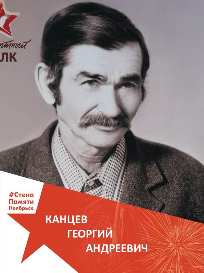 Канцев Георгий Андреевич
