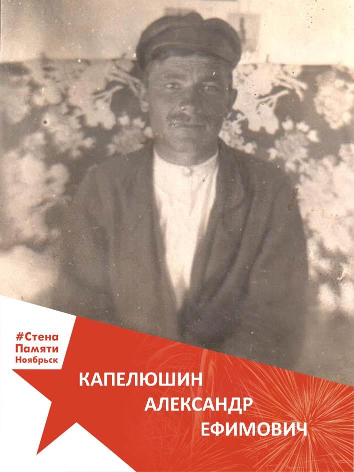 Капелюшин Александр Ефимович