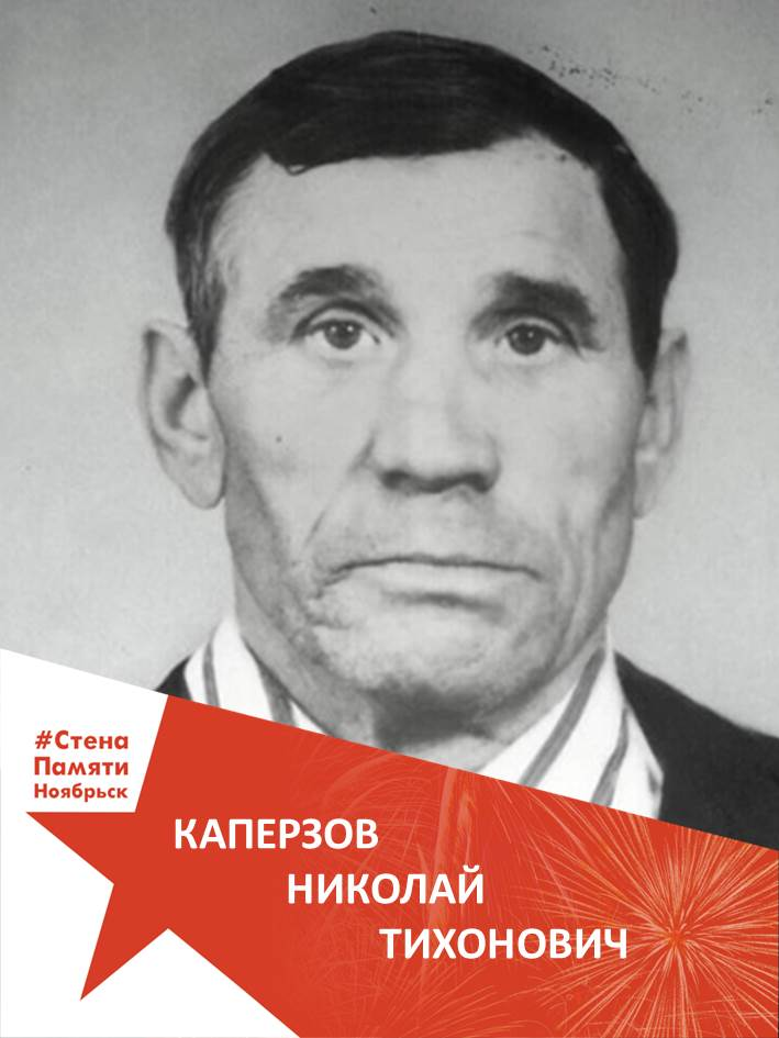 Каперзов Николай Тихонович