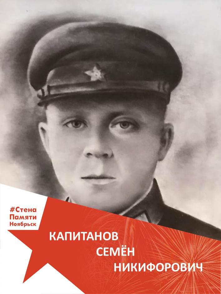 Капитанов Семён Никифорович