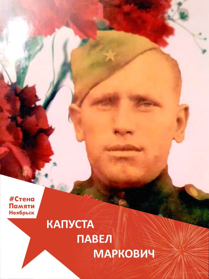Капуста Павел Маркович