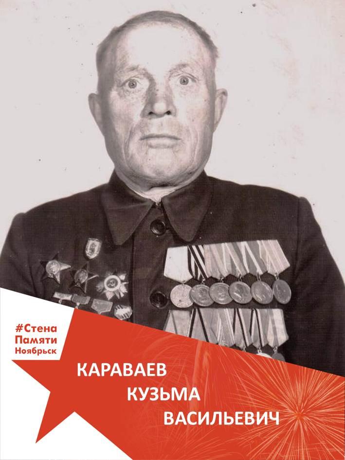 Караваев Кузьма Васильевич