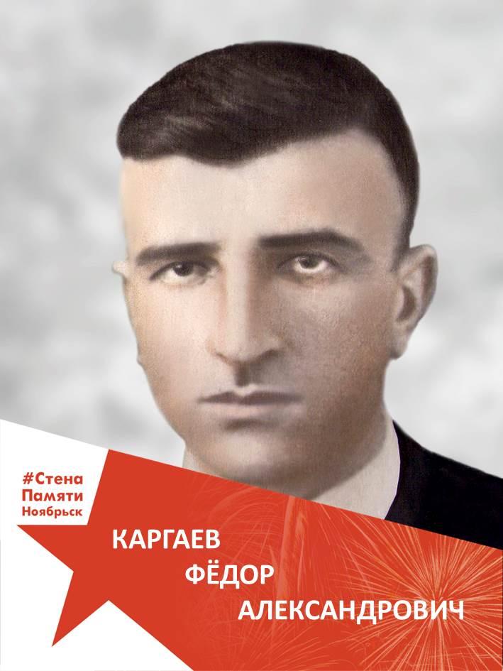 Каргаев Фёдор Александрович