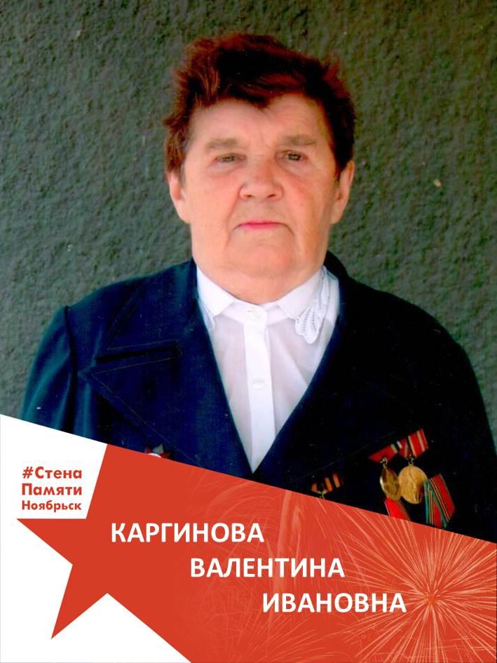 Каргинова Валентина Ивановна