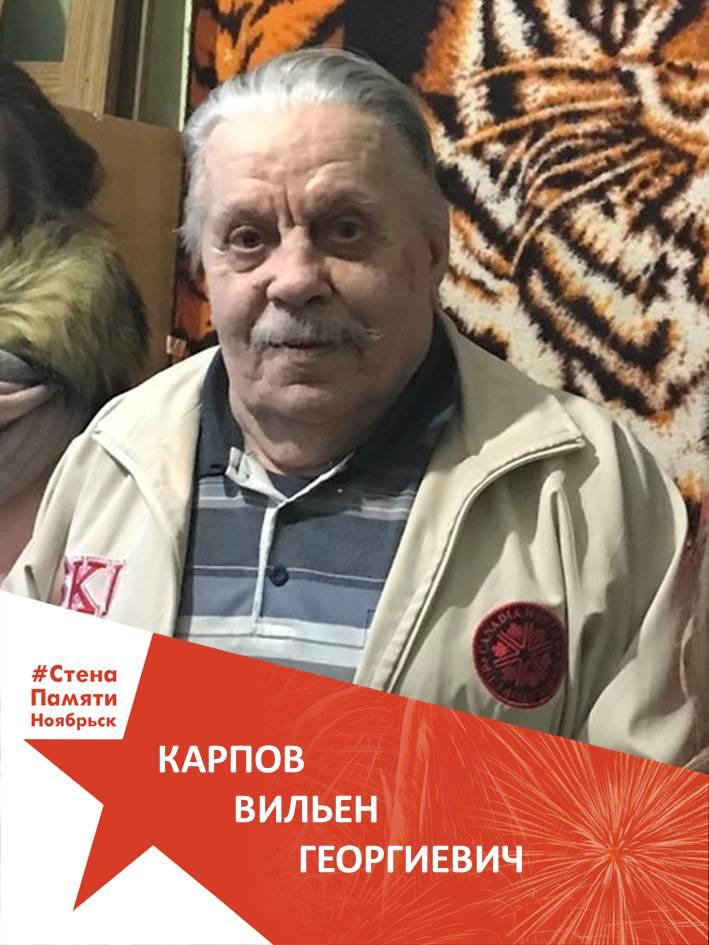 Карпов Вильен Георгиевич