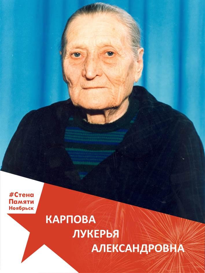 Карпова Лукерья Александровна