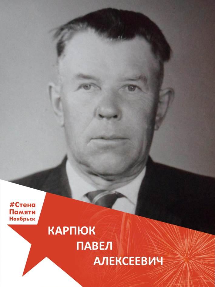 Карпюк Павел Алексеевич