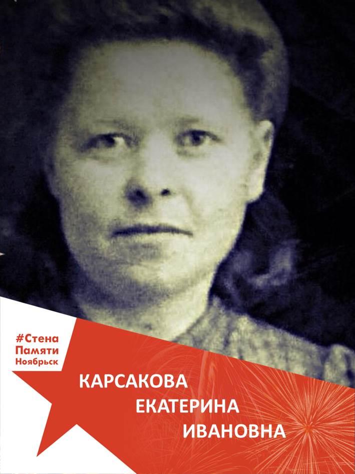 Карсакова Екатерина Ивановна