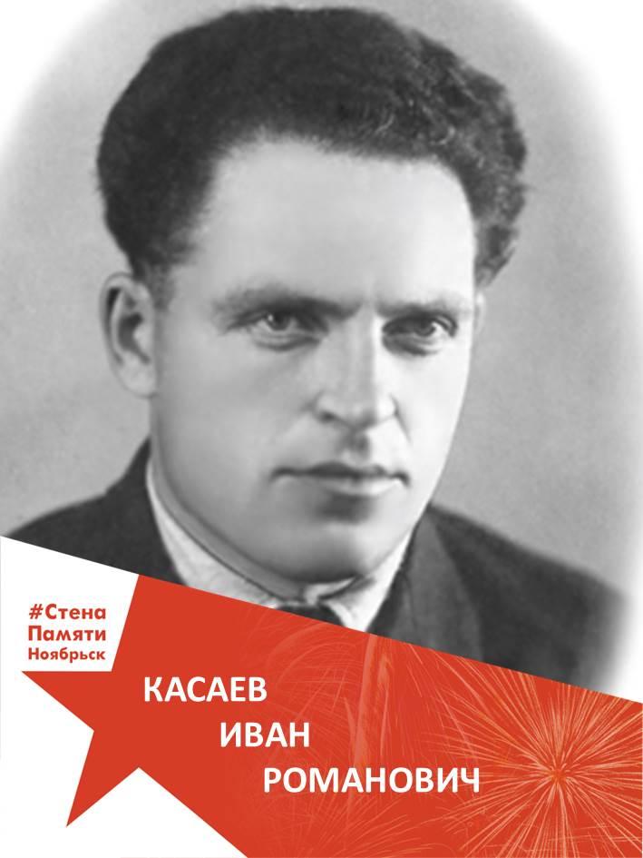 Касаев Иван Романович