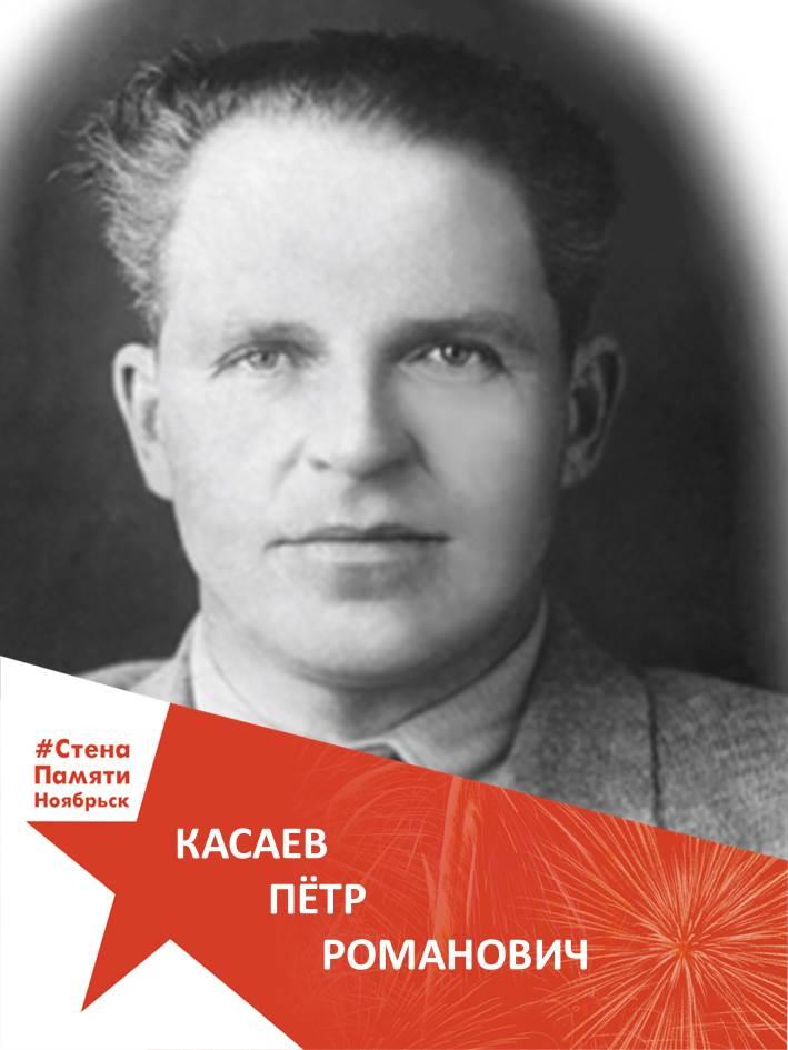 Касаев Пётр Романович