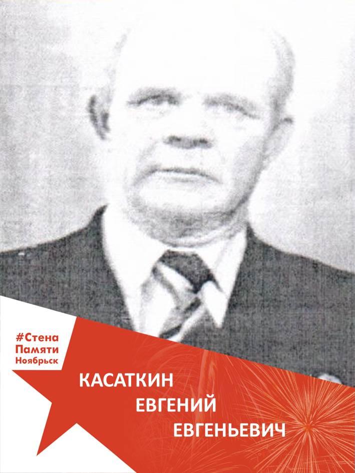 Касаткин Евгений Евгеньевич