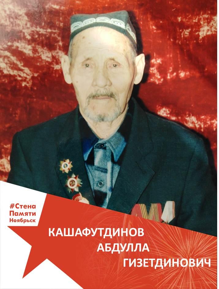 Кашафутдинов Абдулла Гизетдинович