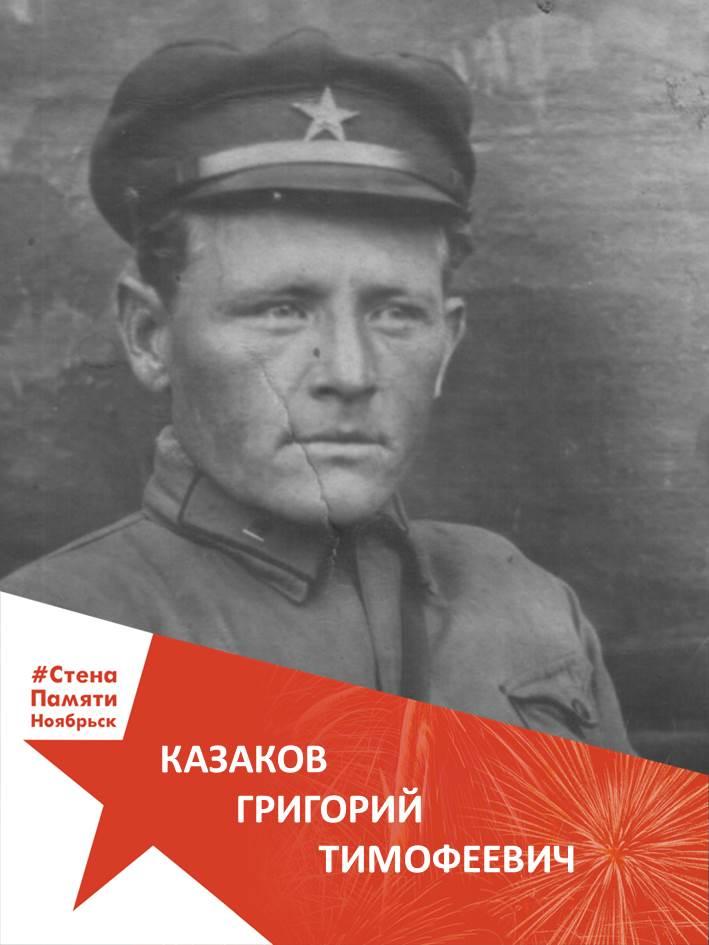 Казаков Григорий Тимофеевич