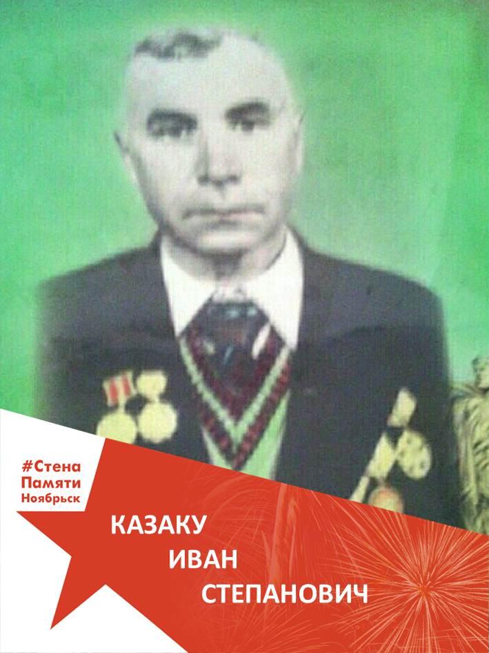 Казаку Иван Степанович