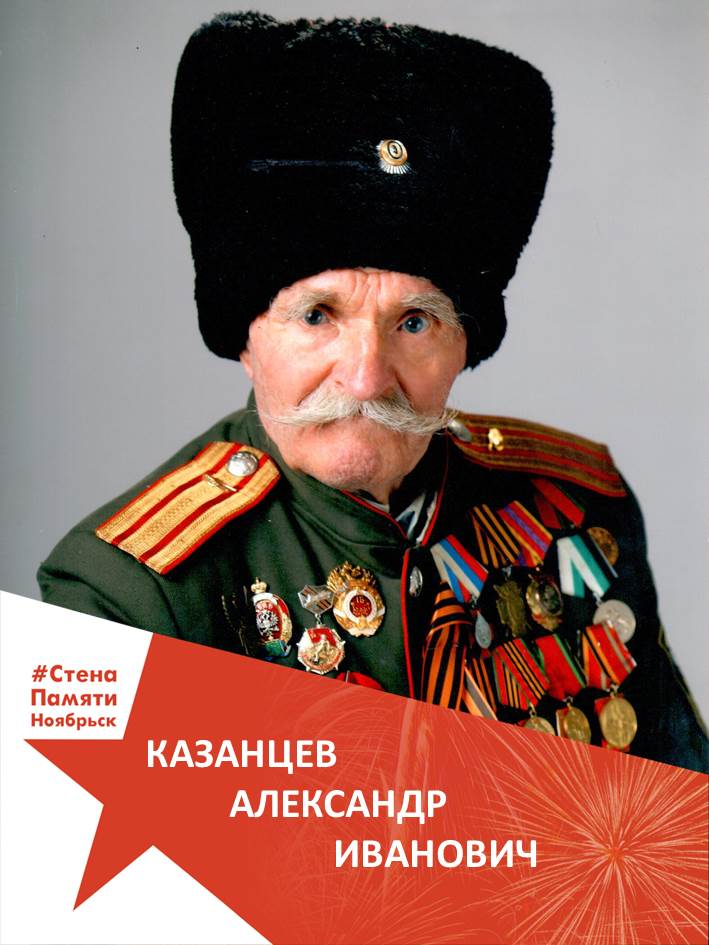 Казанцев Александр Иванович