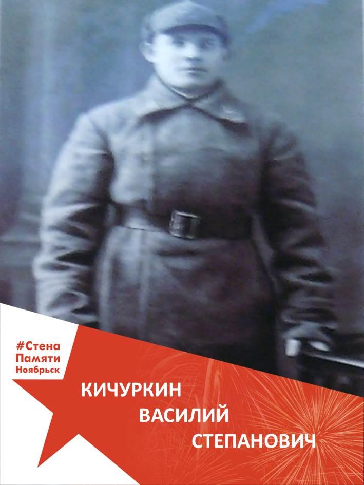 Кичуркин Василий Степанович