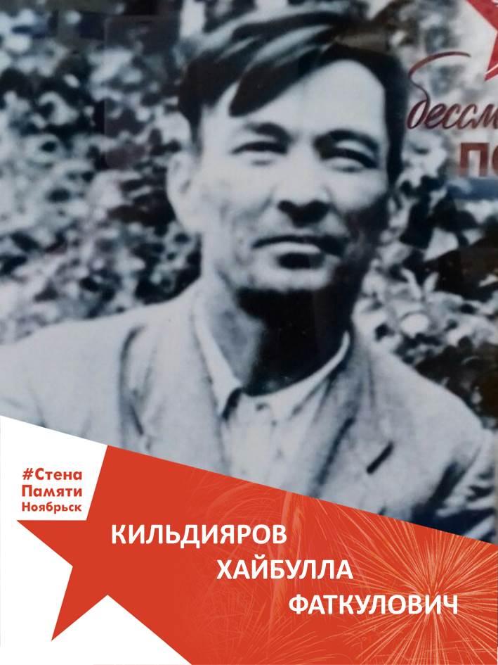 Кильдияров Хайбулла Фаткулович