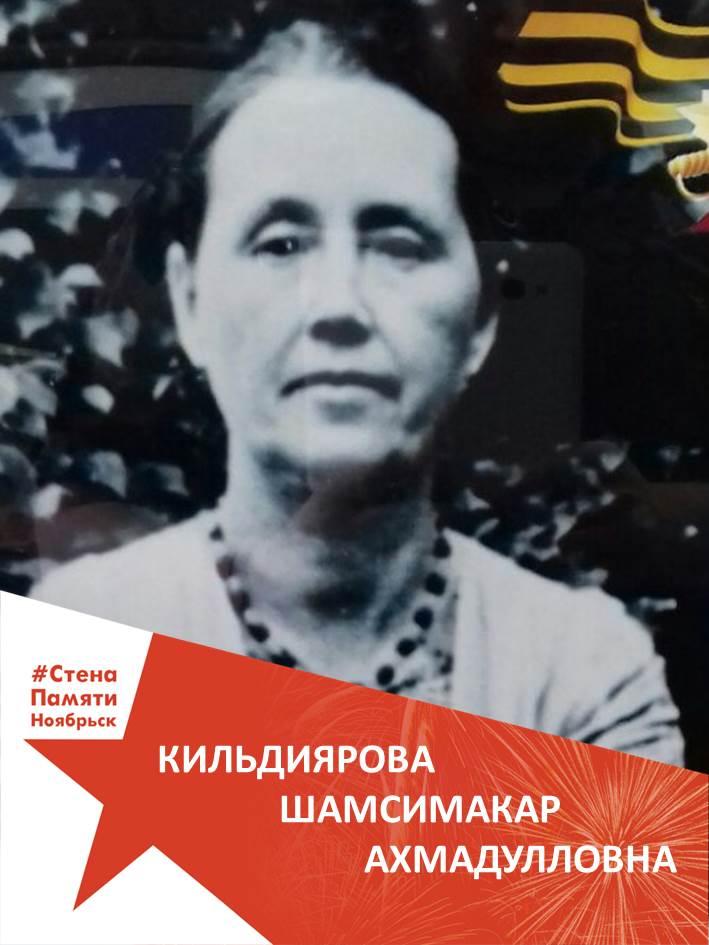 Кильдиярова Шамсимакар Ахмадулловна