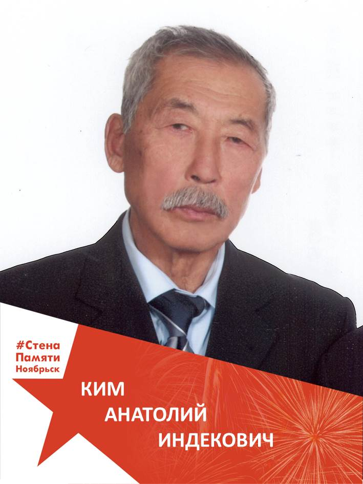 Ким Анатолий Индекович
