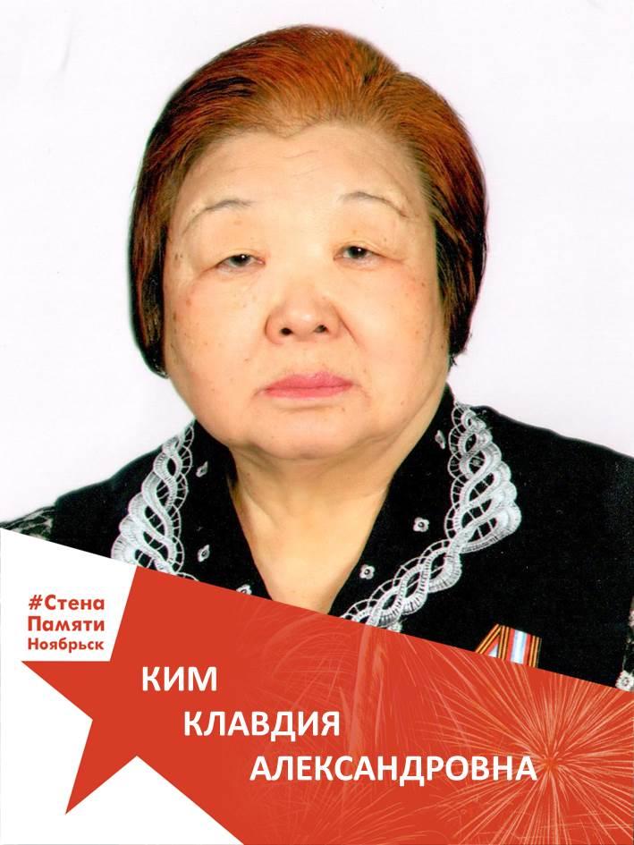 Ким Клавдия Александровна