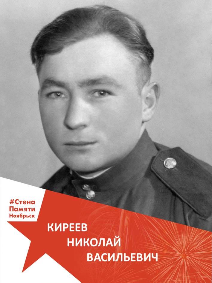 Киреев Николай Васильевич