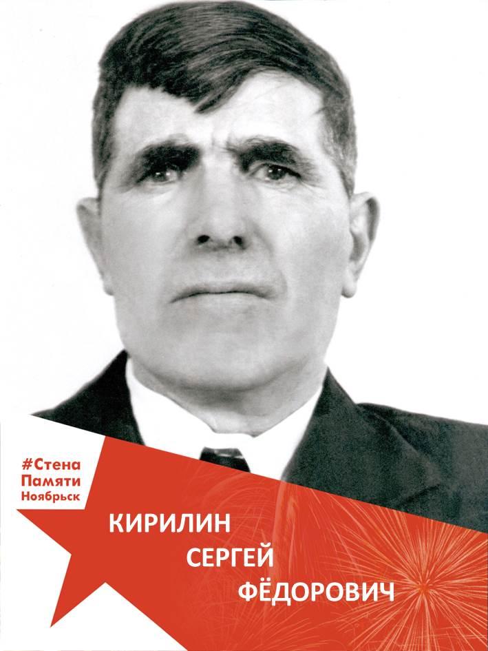 Кирилин Сергей Фёдорович