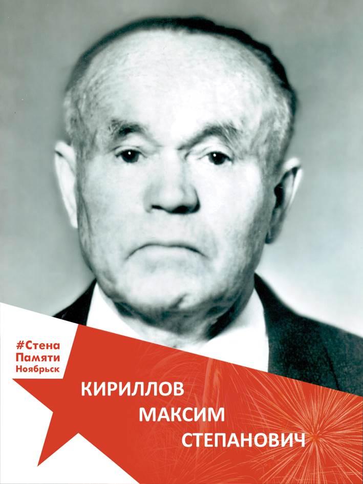 Кириллов Максим Степанович