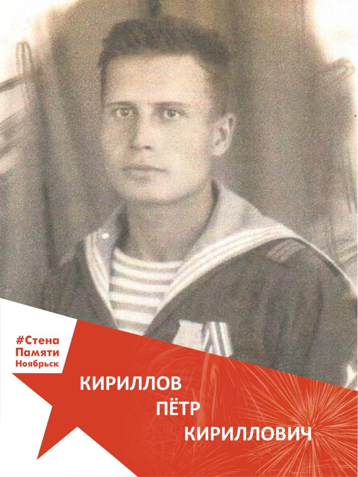 Кириллов Пётр Кириллович